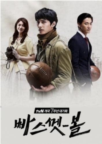 Basketball (2013) next episode air date poster