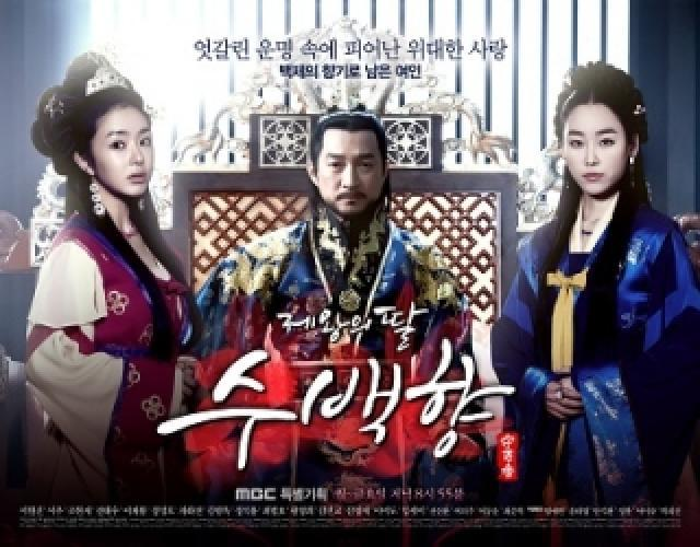 King's Daughter, Soo Baek Hyang next episode air date poster