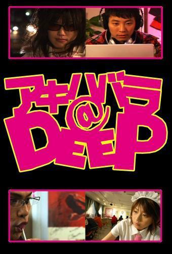 Akihabara@DEEP next episode air date poster