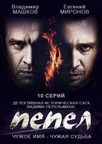 Пепел next episode air date poster