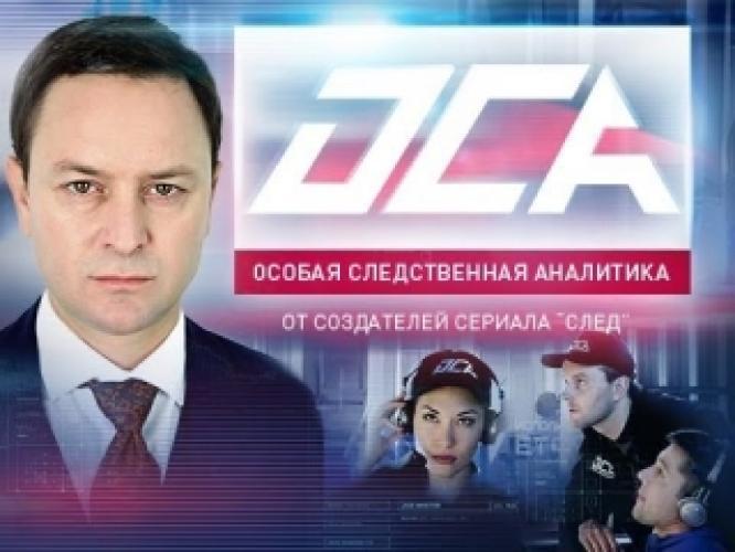 ОСА / Особая следственная аналитика next episode air date poster