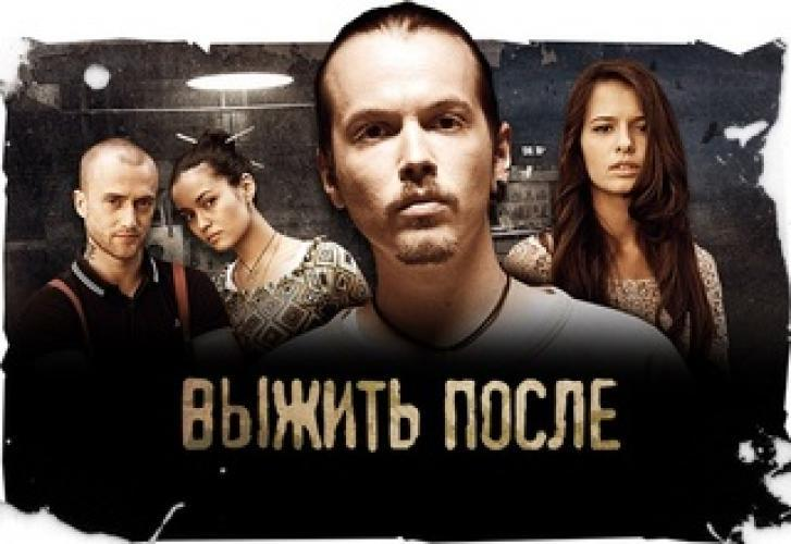 Выжить после next episode air date poster