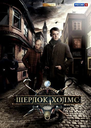 Шерлок Холмс next episode air date poster