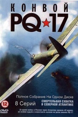 Конвой PQ-17 next episode air date poster