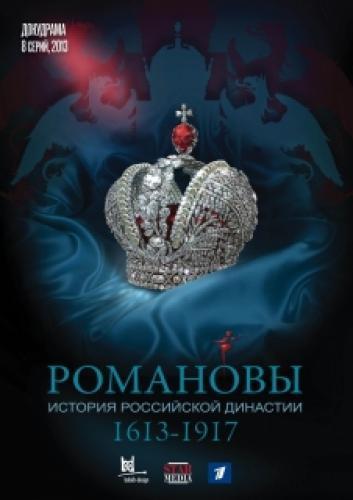 Романовы next episode air date poster