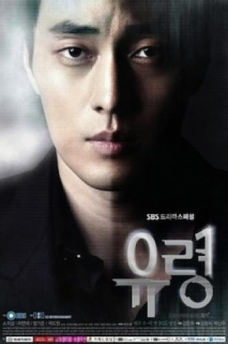 Phantom next episode air date poster