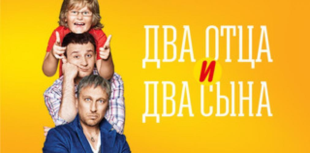 Два отца и два сына next episode air date poster