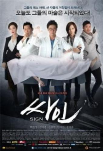 Sign next episode air date poster