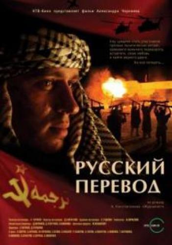 Русский перевод next episode air date poster