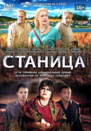Станица next episode air date poster