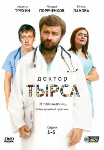 Доктор Тырса next episode air date poster