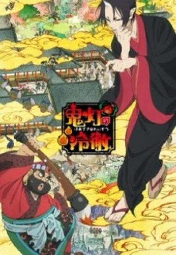 Cool-headed Hoozuki next episode air date poster
