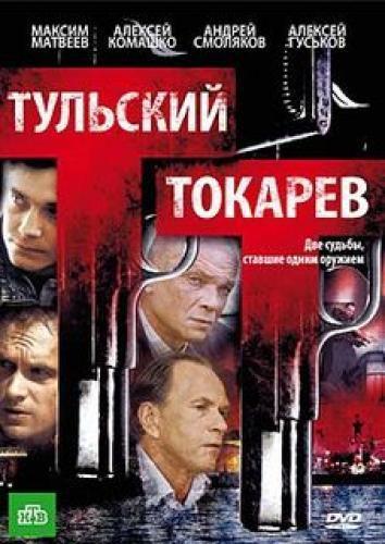 Тульский Токарев next episode air date poster