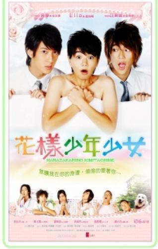 Hua Yang Shao Nian Shao Nu next episode air date poster