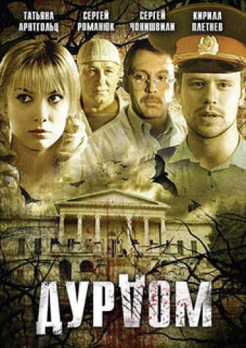 Дурдом next episode air date poster