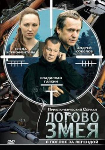 Логово змея next episode air date poster