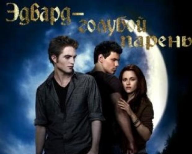 Эдвард – голубой парень next episode air date poster