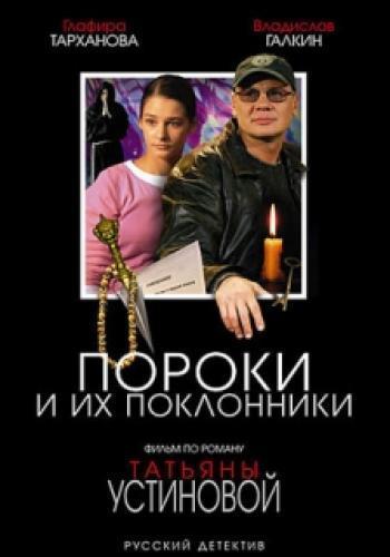 Пороки и их поклонники next episode air date poster