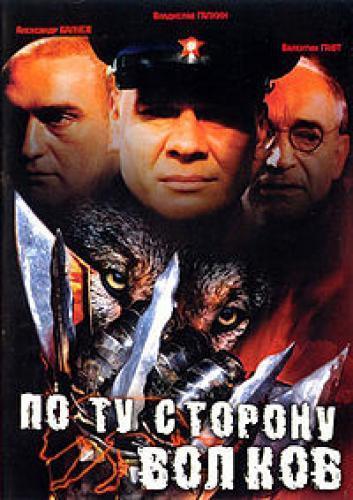 По ту сторону волков next episode air date poster