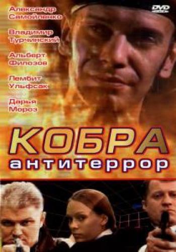 Кобра Антитеррор next episode air date poster