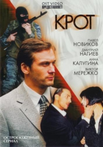 Крот next episode air date poster