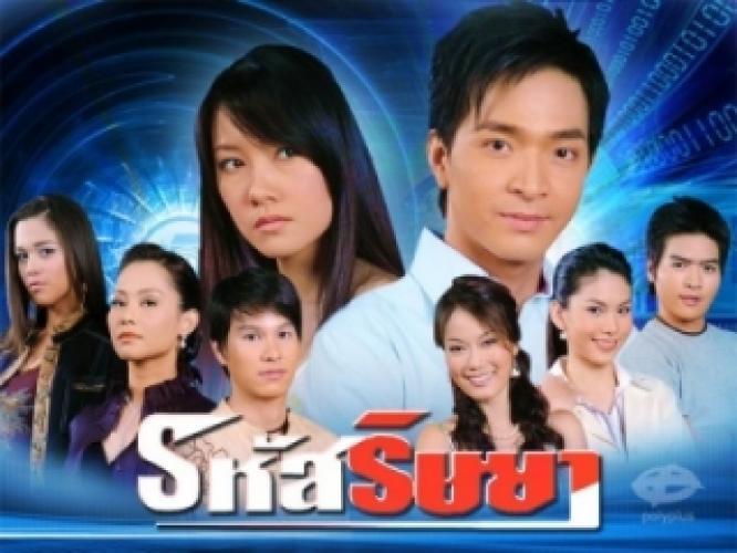 Rahut Rissaya next episode air date poster