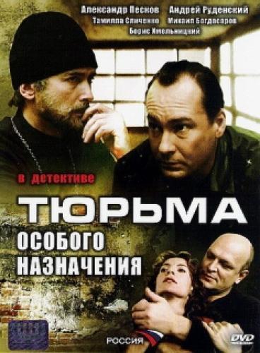 Тюрьма особого назначения next episode air date poster