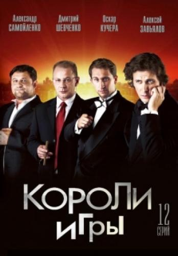 Короли игры next episode air date poster