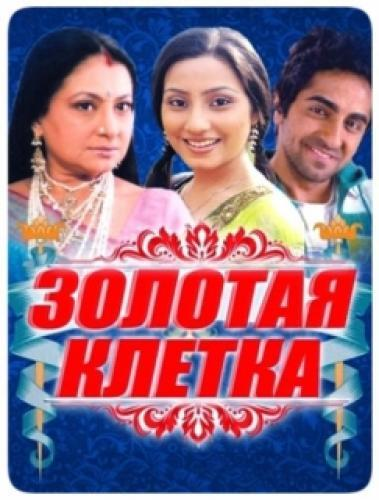 Ek Thi Rajkumari next episode air date poster