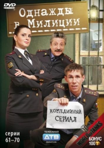 Однажды в милиции next episode air date poster