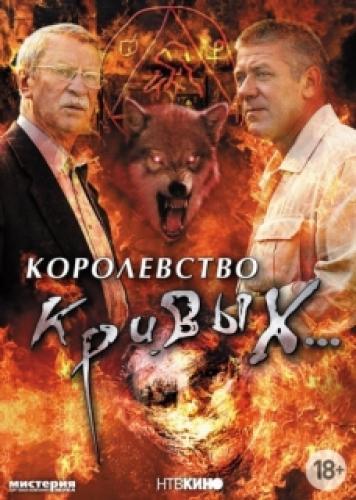 Королевство кривых... next episode air date poster