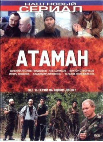 Атаман next episode air date poster