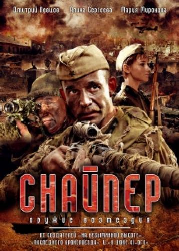 Снайпер: Оружие возмездия next episode air date poster