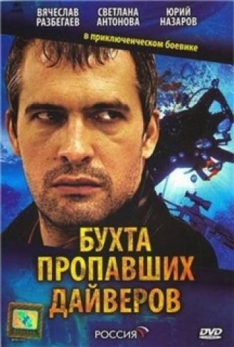 Бухта пропавших дайверов next episode air date poster