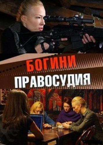 Богини правосудия next episode air date poster