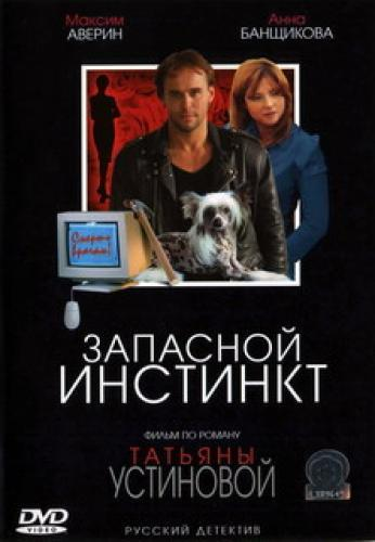 Запасной инстинкт next episode air date poster