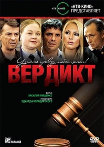 Вердикт next episode air date poster