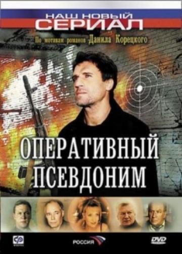 Оперативный псевдоним next episode air date poster