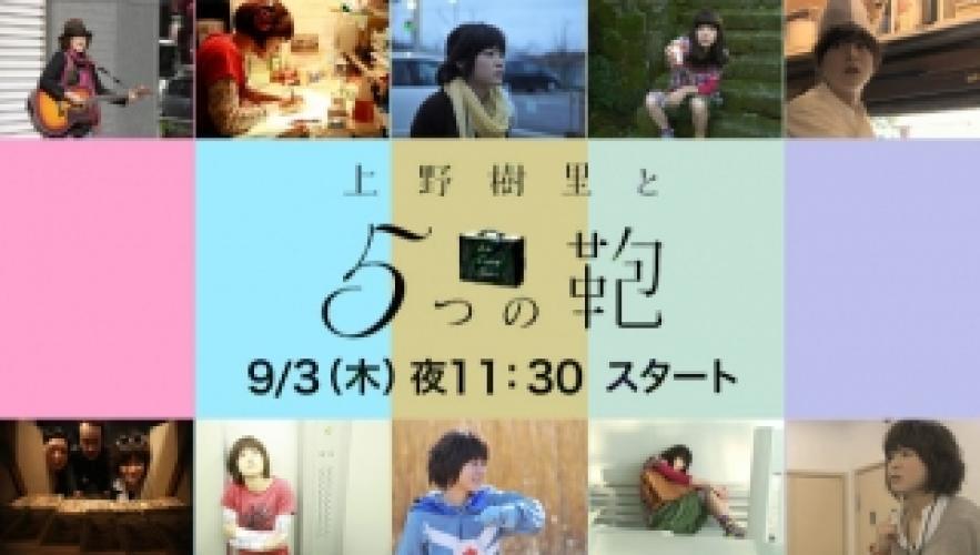 Ueno Juri to Itsutsu no Kaban next episode air date poster