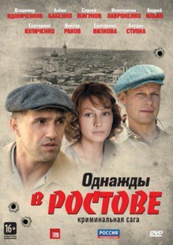 Однажды в Ростове next episode air date poster