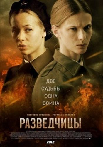 Разведчицы next episode air date poster