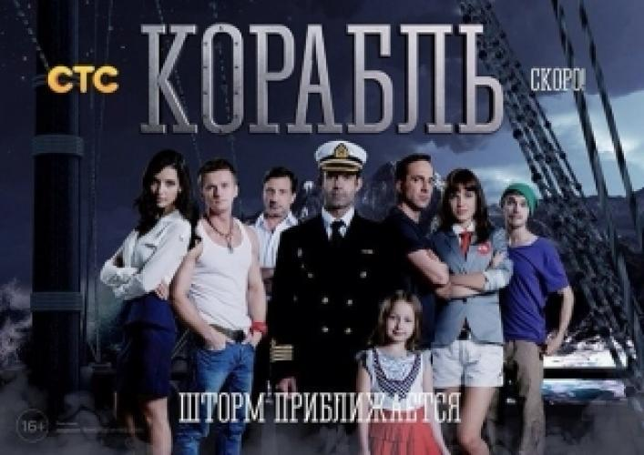 Корабль next episode air date poster