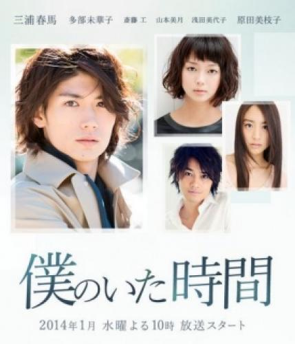 Boku no Ita Jikan next episode air date poster