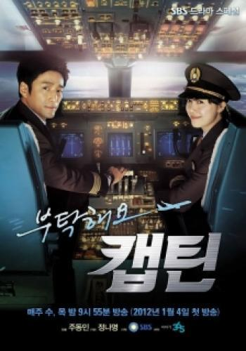 Take Care of Us, Captain next episode air date poster