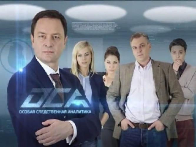 Особая следственная аналитика next episode air date poster