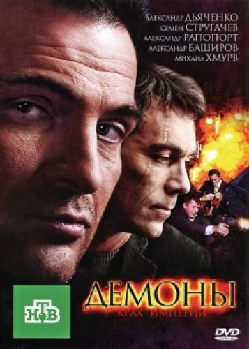 демоны next episode air date poster