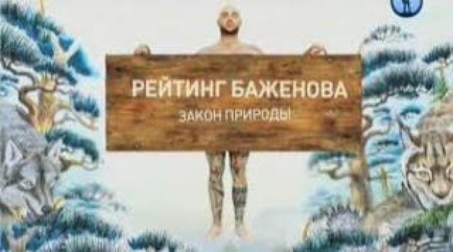 Рейтинг Баженова next episode air date poster
