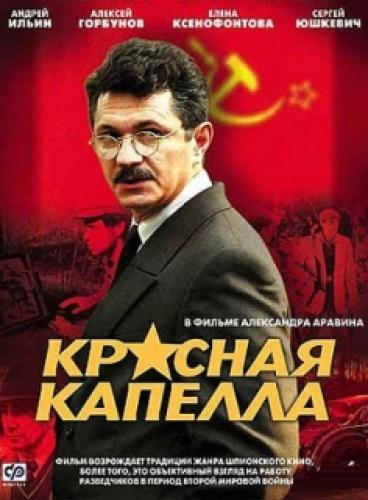 Красная капелла next episode air date poster