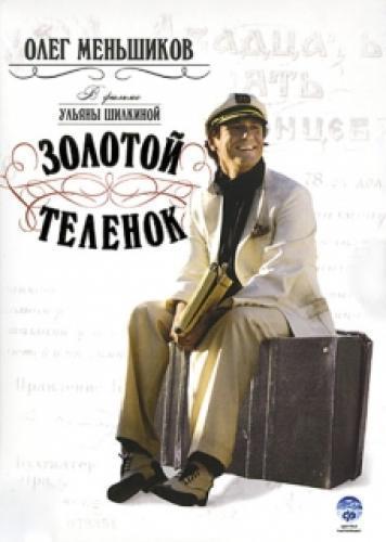 Золотой теленок next episode air date poster