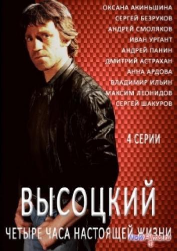 Высоцкий. Четыре часа настоящей жизни next episode air date poster